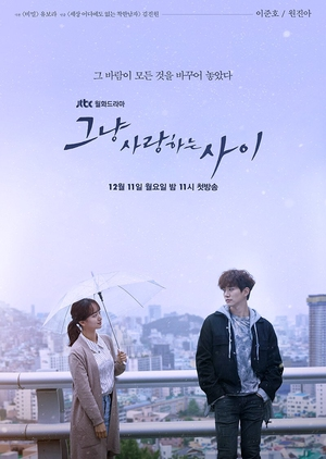 image of drama Just Between Lovers (2017) [KDRAMA]